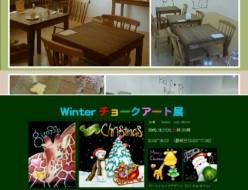 Winterチョークアート展