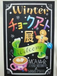 Winter チョークアート展 看板