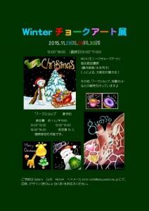 Winterチョークアート展 DM