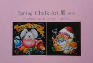 春のチョークアート展 DM