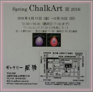 Spring Chalk Art 詳細